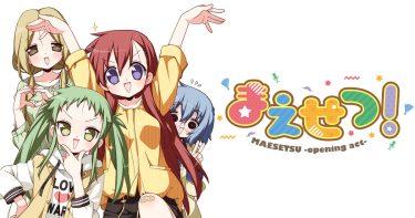 まえせつ!アニメ無料動画をフル視聴!KissAnimeやアニポ・B9もリサーチ