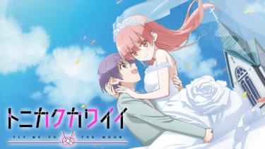 【トニカクカワイイ】アニメ無料動画をフル視聴!KissAnimeやアニポ・B9もリサーチ