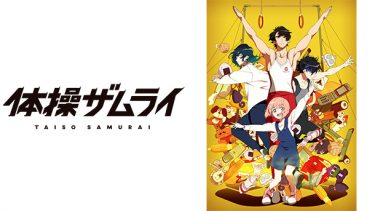 体操ザムライ アニメ無料動画をフル視聴!KissAnimeやアニポ・B9もリサーチ