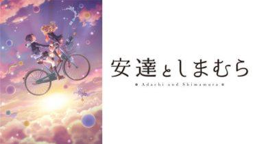 安達としまむら  アニメ無料動画をフル視聴!KissAnimeやアニポ・B9もリサーチ