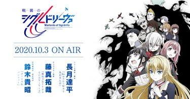 戦翼のシグルドリーヴァ シグルリ アニメ無料動画をフル視聴!KissAnimeやアニポ・B9もリサーチ