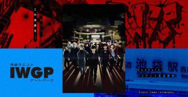 【池袋ウエストゲートパーク(IWGP)】アニメ無料動画をフル視聴!KissAnimeやアニポ・B9もリサーチ