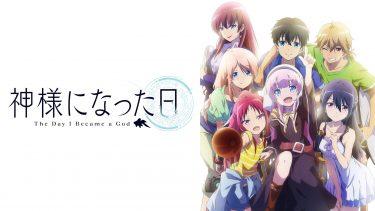 神様になった日 アニメ無料動画をフル視聴!KissAnimeやアニポ・B9もリサーチ