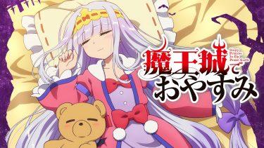 魔王城でおやすみ アニメ無料動画をフル視聴!KissAnimeやアニポ・B9もリサーチ